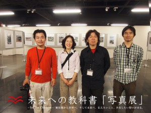 復興支援メディア隊 写真展 in 羽田空港5