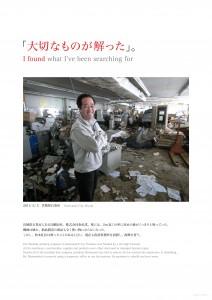 復興支援メディア隊 写真展 in 羽田空港3