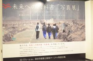 復興支援メディア隊 写真展 in 羽田空港1