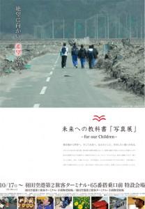 未来への教科書「写真展」-For Our Children-